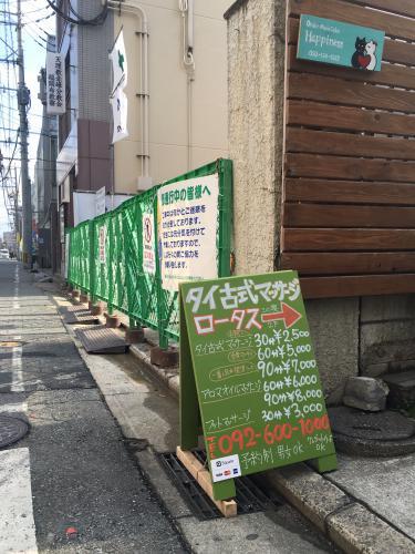 ご予約はお気軽に!博多・清川のタイ古式 ロータス