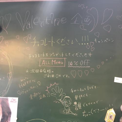 バレンタイン企画キャンペーン、残り2日!!