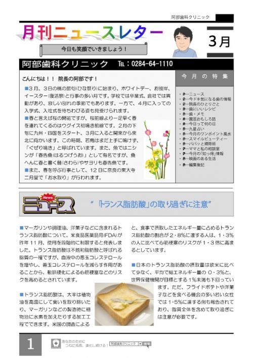 阿部歯科クリニック 月刊ニュースレター3月号