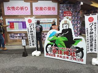 バイクの交通安全祈願!in安住神社