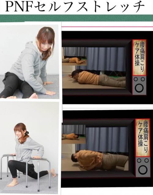 腰痛肩こりケア体操 関節ニュートラル整体