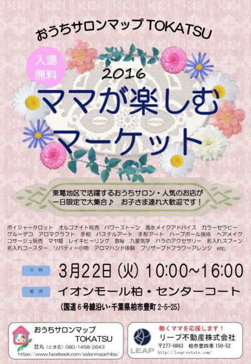 【出店】3/22(火)イオン柏 ママが楽しむマーケット開催