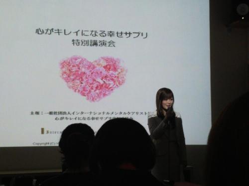 幸せサプリ★4月の講演会日程