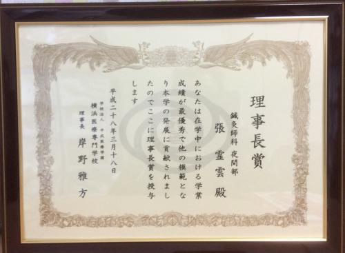 最優秀成績で 首席で 平成医療学園最高賞 を受賞