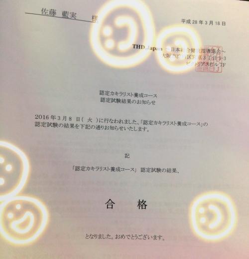【合格】九州第7期KaQiLarist養成