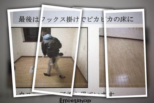 横浜市青葉区で床ワックス
