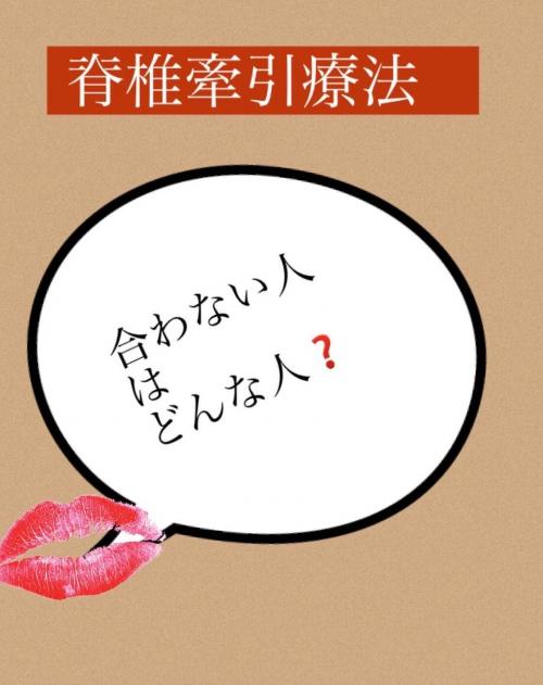 椎間板ヘルニア 合わないのは? 神奈川県整体学校