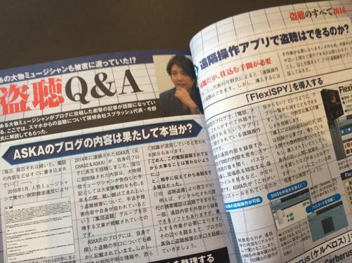 ラジオライフ5月号に取材記事が掲載されました