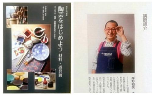 陶芸教室 東京 国立けんぼう窯 岸野和矢の陶芸技法書発売!