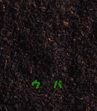茶葉のグレード