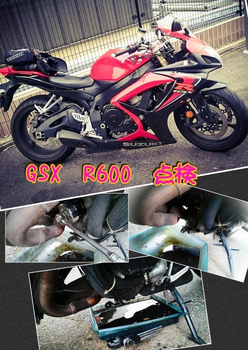 GSX R600の点検&オイル交換