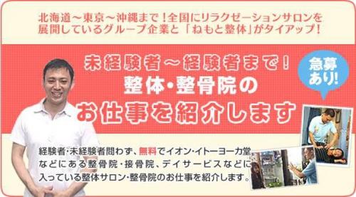 神奈川県整体師・鍼灸師 求人募集