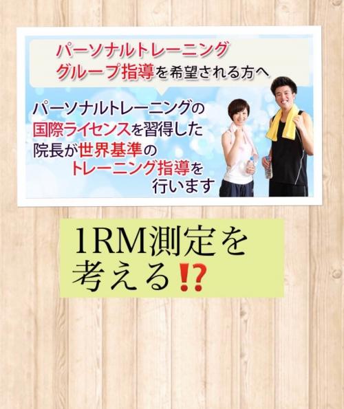 神奈川県パーソナルトレーナー 1RM測定
