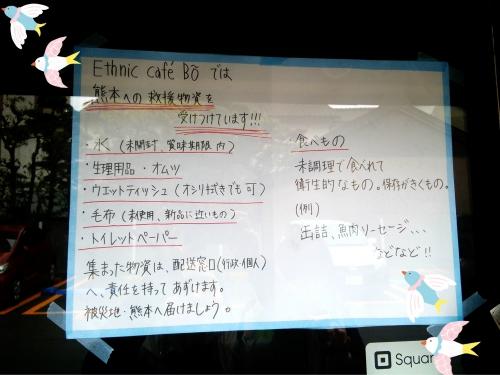 Ethnic cafe Bo