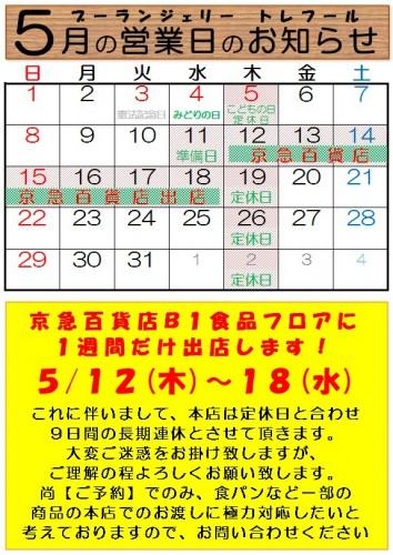 上大岡京急百貨店に一時出店のお知らせ!