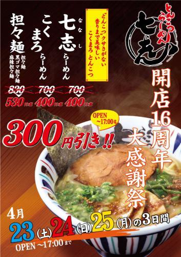 町田店16周年で麺類300円引き 4月23日~25日