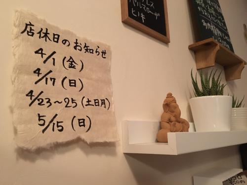 タイ古式マッサージロータス 店休日のお知らせ