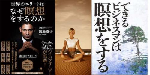 運気が上がる瞑想法