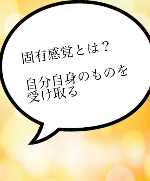 東京 PNFストレッチセミナー スクール