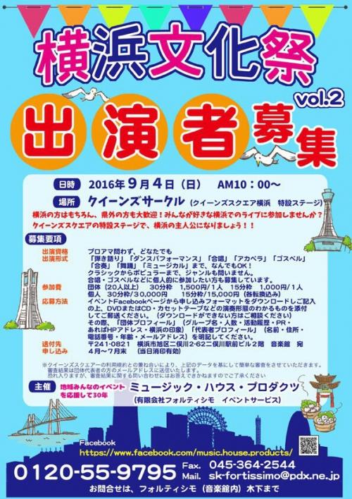 横浜文化祭Vol.2〜開催決定!!!!