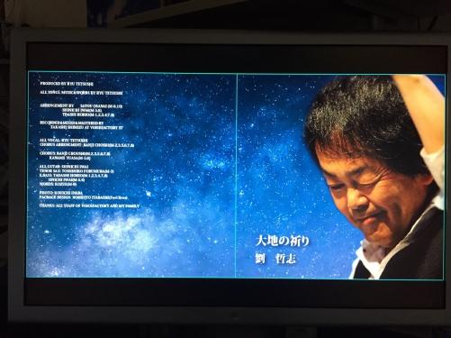学長 劉哲志のニューアルバム「大地の祈り」