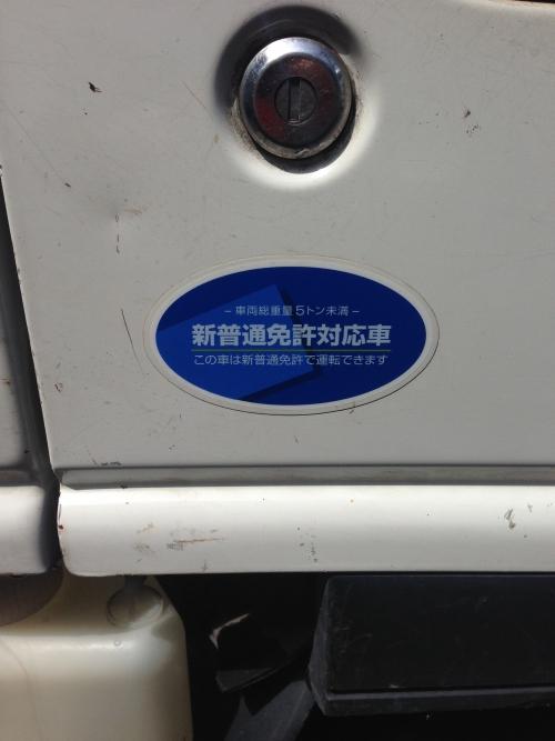 名古屋 自動車 板金塗装 トラック