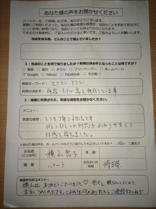 埼玉県エアコンクリーニング口コミ