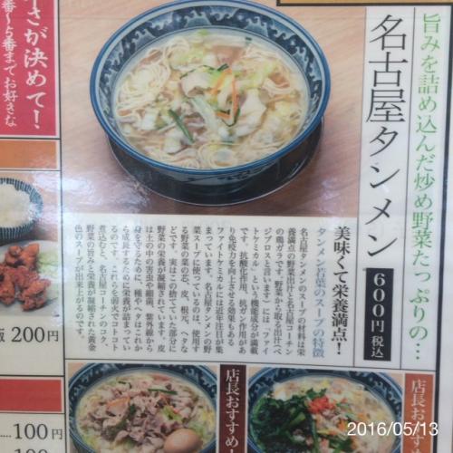 リフォーム名古屋エイコウホーム昼食