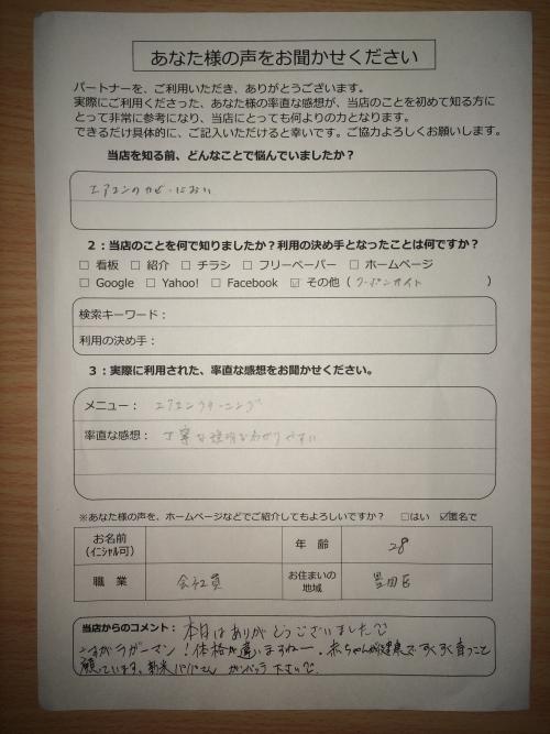 墨田区エアコンクリーニング