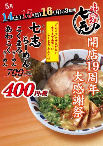 青葉台店19周年、3種の麺類300円引き。14~16日まで!