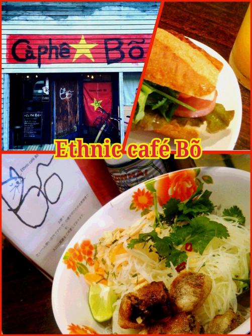 姪浜ベトナム料理☆Ethnic cafe Bo