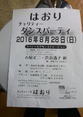 2016 H織チャリティーダンスパーティーのお知らせ 他