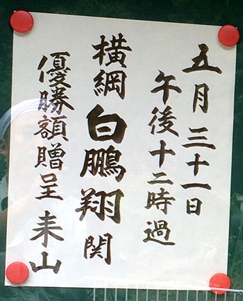 横綱 白鵬が鎌倉にやって来ます。