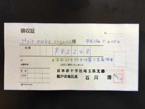 熊本震災の支援ありがとうございました