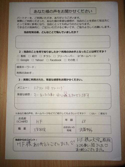 武蔵野市エアコンクリーニング口コミ