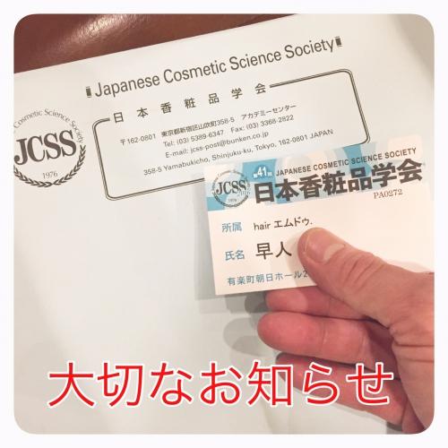 6/9(木)臨時休業のお知らせ