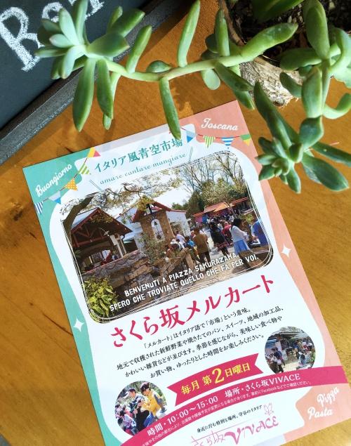イベント出店のお知らせ_さくら坂メルカート