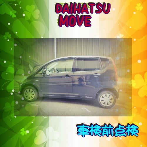 DAIHATSU MOVEの車検前点検