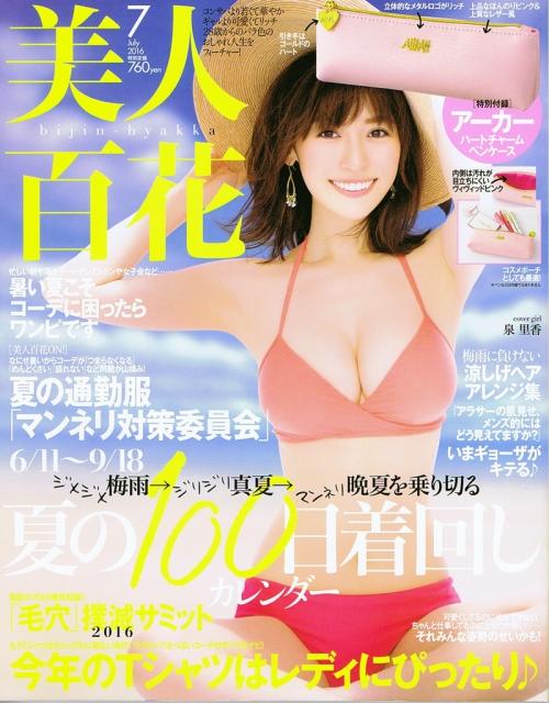 美人百花7月号に掲載されました!