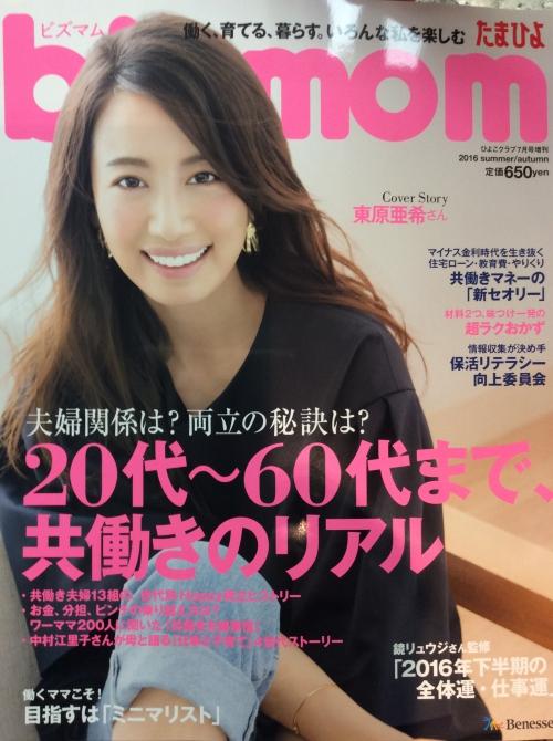 bizmom2016夏秋号表紙