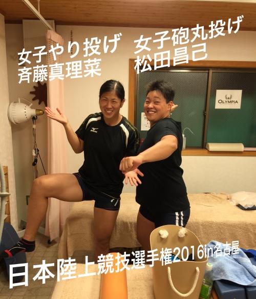 日本陸上競技選手権 2016 100回 名古屋