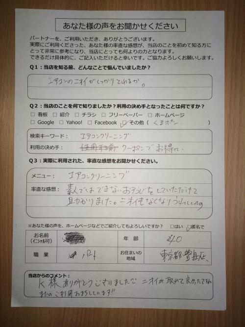 豊島区エアコンクリーニング口コミ