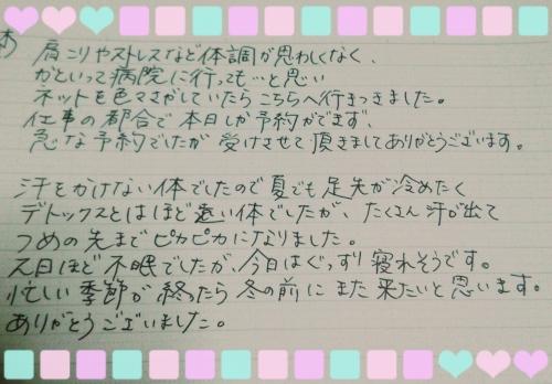【姪浜エステ】7月店休日のお知らせ