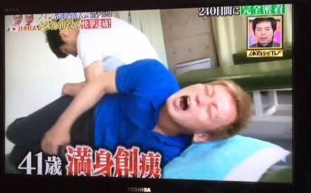 仙腸関節 体育会TV じゅんいちダビッドソン