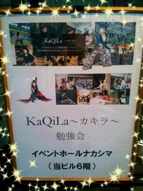 ろっ骨エクササイズKaQiLaカキラ合宿in福岡