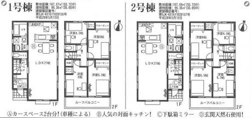 値下げ 宮原駅 北区奈良町 土地50坪 日当たり良好な新築
