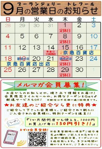 更に9月のカレンダーまで作っちゃいました!