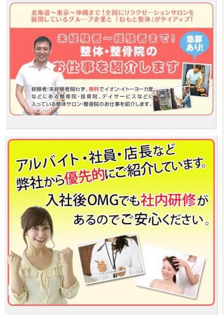求人サイト 整体師 急募 神奈川県