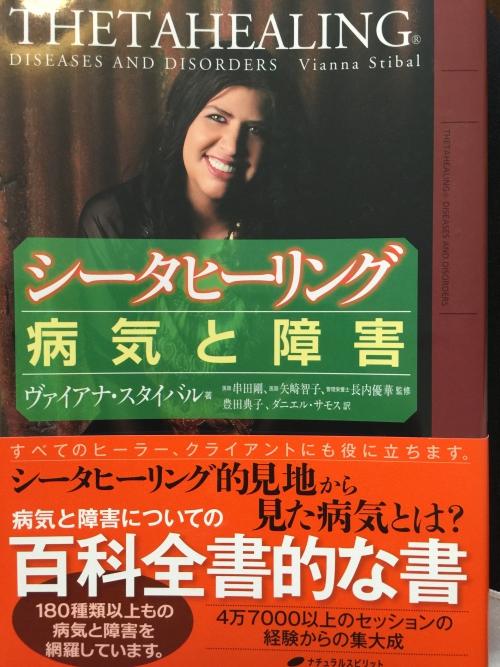 【病気と障害】5日目