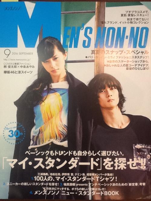 MEN'S NON-NO9月号